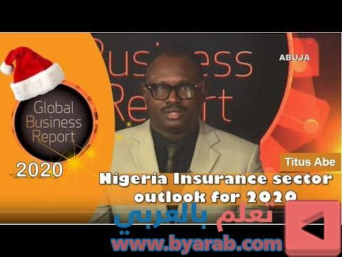 Nigeria Insurance Sector Outlook For 2020 Titus Abe In 2020 Outlook Nigeria Insurance