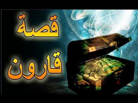 هل تعلم قصة قارون بشكل مفصل من اعجب قصص القران Youtube In 2021 Quran Islamic Quotes Quran Ramadan
