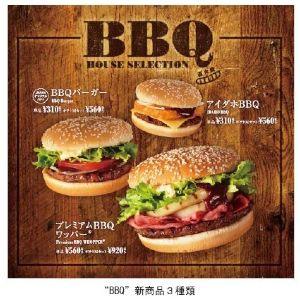 バーガーキング・ジャパン(BKJ)が期間限定で販売する新開発のバーベキューソースを使った新商品「プレミアムBBQワッパー」、「BBQバーガー」、「アイダホBBQ」