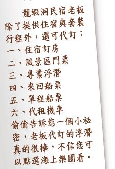 小琉球民宿─龍蝦洞─小琉球特惠行程