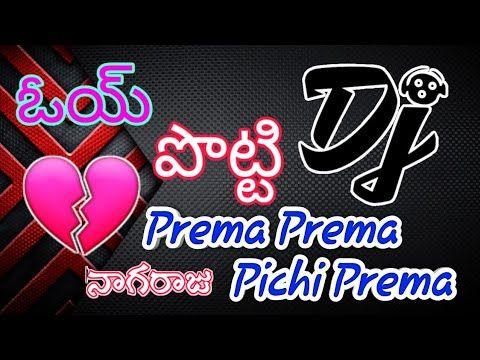 Prema Prema Pichi Prema 2020 Latest Djsong Djnagaraju Official Youtube In 2020 New Dj Song Dj Songs Dj Remix Songs