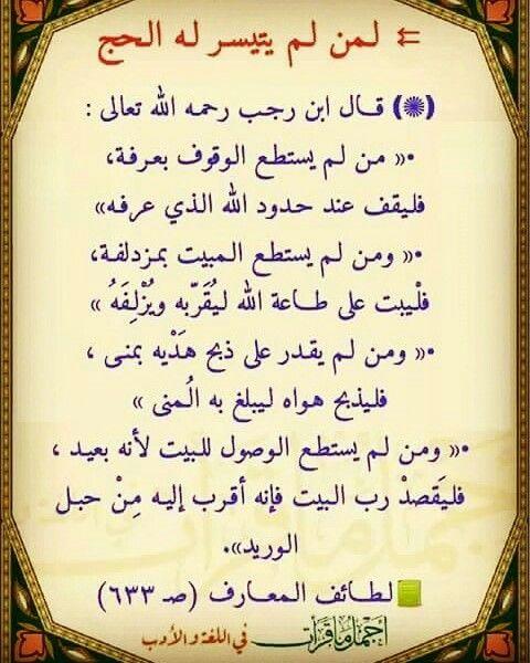 Pin By Alabd Alfaqeer On الصلوات اليومية Islamic Information Islam Quotes
