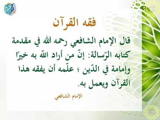Pin By Soso On فوائد قرآنية Arabic Calligraphy Calligraphy Avl