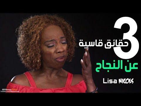 ثلاثة أشياء مهمة لن يخبرك عنها من يتحدثون عن النجاح ليزا نيكولز Youtube In 2021 Lisa Psych Youtube