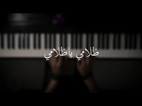 موسيقى بيانو ظ لامي شيمي عزف علي الدوخي Youtube Audi Logo Audi Beautiful Hair