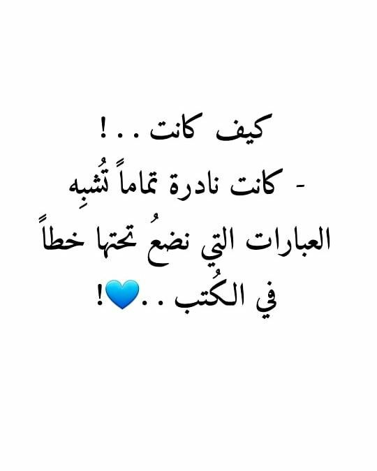تفضلي يا الطف كاتبة Arabic Love Quotes Arabic Quotes Words Quotes