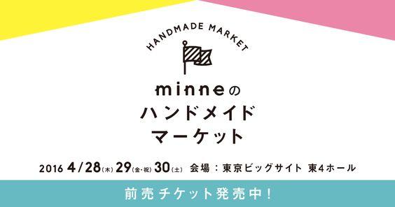 ハンドメイドの作り手とファンがあつまる3日間。ハンドメイドを中心として人と人とのつながりが広がるマーケットイベントです。