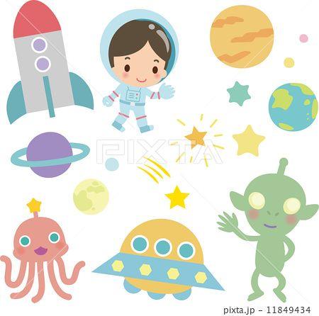 宇宙 イラスト かわいい 宇宙人 イラスト 背景 素材 かわいい 宇宙 イラスト