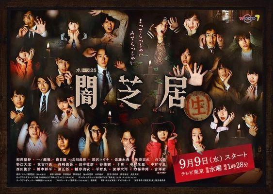 Anime Yamishibai: Japanese Ghost Stories Truyền Cảm Hứng Cho Live-Action Vào Tháng 9