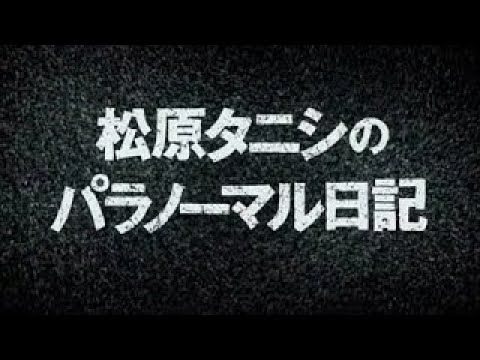 心霊 事故物件 松原タニシのパラノーマル日記 第一章 プチまとめ Youtube 物件 タニシ 事故