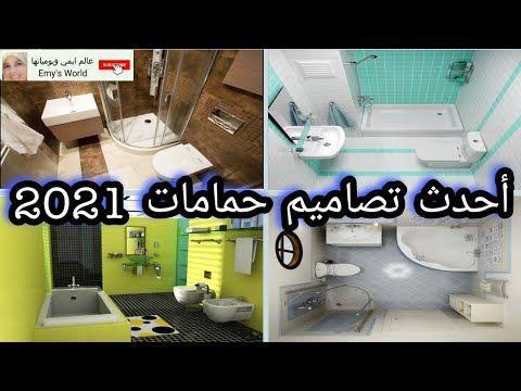 احدث تصاميم حمامات2021الضيقة سيراميك حماماتdesign ديكورات للحمامات العصرية Bathroom الوان السيراميك Youtube In 2021
