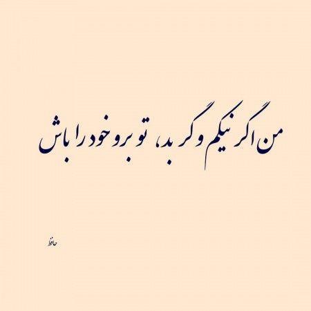غزلهای حافظ بهترین غزل حافظ زیباترین غزل حافظ بیوگرافی حافظ شیرازی Text On Photo Persian Quotes Persian Calligraphy Art