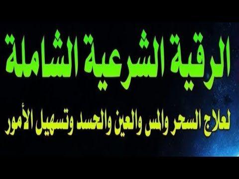 فك السحر بالرقية الشرعية الشاملة لعلاج السحر والعين بشكل كامل Ruqyah For Children Ruqyah Doa Qunut Ruqyah Islam Surat Superhero Logos Quran Logos