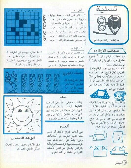 Pin By القراء On مجلتي Crossword Puzzle Crossword Puzzle