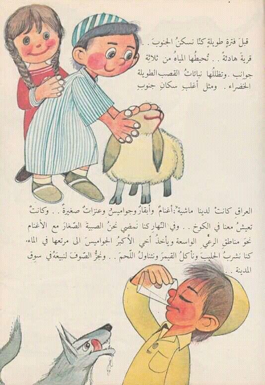 Pin By القراء On إصدارات دار ثقافة الأطفال العراقية Comics Peanuts Comics Art