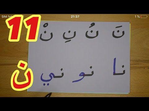 Arabic For Children Arabisch Fur Kinder L Alphabet Arabe تعليم الحروف العربية للأطفال Youtube
