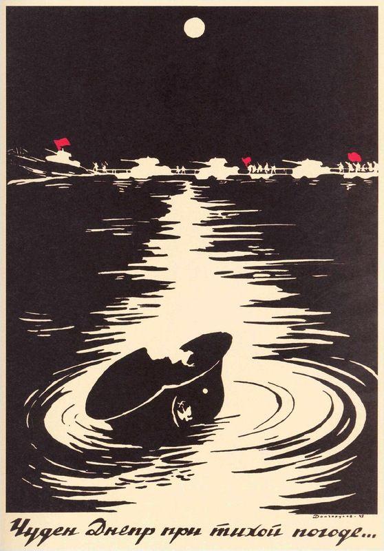 Чуден Днепр при тихой погоде... (Н.Долгоруков, 1943)