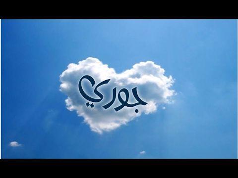 عيد ميلاد سعيد يا جوري اجمل صور عيد ميلاد جوري Youtube Friends Forever Arabic Calligraphy