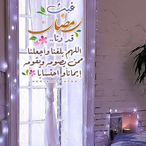 غيث رمضان قد دنا اللهم بلغنا و اجعلنا ممن يصومه و يقومه ايمانا و احتسابا اللهم سلمنا لـ رمضا Ramadan Crafts Ramadan Islamic Messages