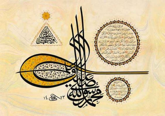 Ottoman Turkish Calligraphy (Tugra)