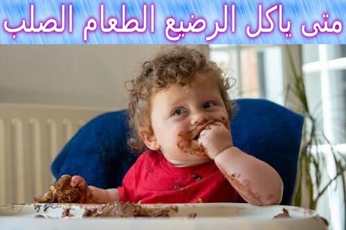 متى ياكل الرضيع الطعام الصلب Baby Face Face Baby
