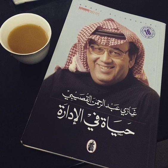 حياة في الإدارة للكاتب غازي بن عبدالرحمن القصيبي Books Book Cover Cover