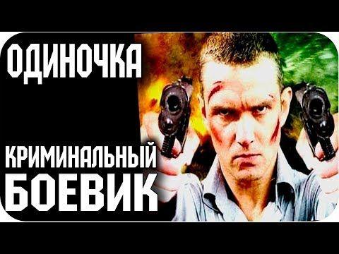 запрещенный боевик во всем мире русские фильмы и сериалы