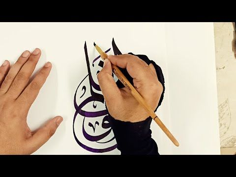تصميم مخطوطة وشعار صوت القلم بخط الثلث بأدوات الخط التقليدية Youtube In 2020 Islamic Calligraphy Tribal Tattoos Arabic Handwriting