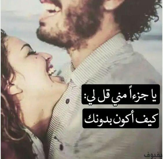 صور حب في غاية الروعة بفبوف Love Words Instagram Quotes Captions Arabic Love Quotes
