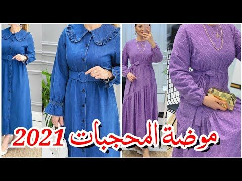 فساتين محجبات موضة ربيع 2021 تنسيقات كجوال للمحجبات دريسات صيفي 2021 موديلات فساتين جديدة Youtube In 2021 Dresses With Sleeves Long Sleeve Dress Fashion