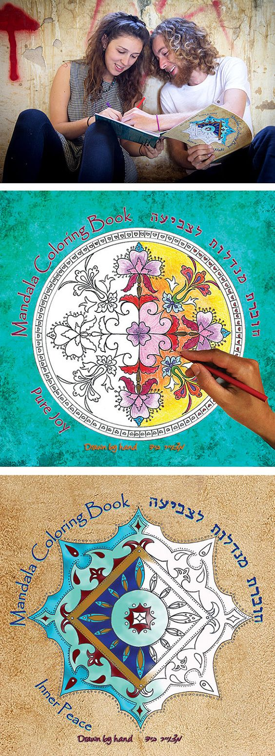Unique mandala coloring pages - A Set Of 2 Unique Mandala Coloring Books With 18 Special Different Mandalas In Each Book