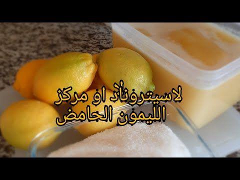 لاسيتروناد مركز الحامض عصير الليمون مركز الليمون او لاسيتروناد مع جميع أسرار نجاحها Youtube Youtube Fruit Cantaloupe
