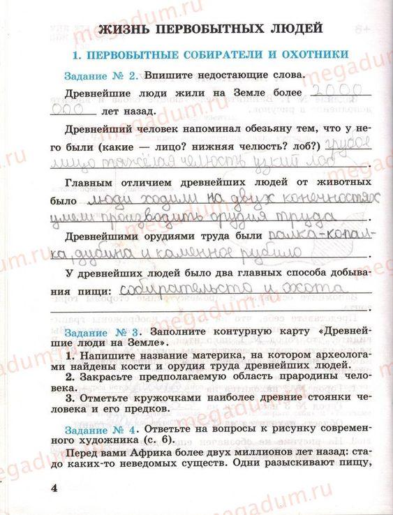 Гдз по русскому языку 8 класс борисова а.с с.п васильева