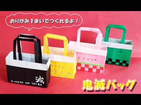 折り紙 鬼滅の刃 バッグ かばんの作り方 Kimetunoyaiba Bag Youtube 折り紙 折り紙 作り方 折り紙 立方体