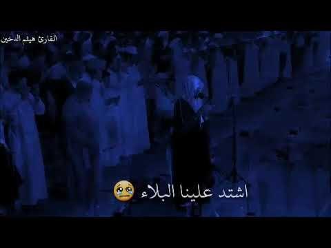 اجمل حالات واتس اب دينية قصيرة بصوت القارئ هيثم دعاء لاهل سورية اللهم فرج هما بلادنا سوريا Youtube