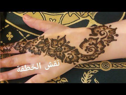 نقش الخطفة سهل للمبتدئات Henna Simple Design Youtube Henna Hand Tattoo Hand Tattoos Henna Designs