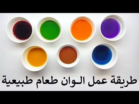 طريقة إستخراج الوان طبيعية لتلوين الطعام والسلايم والصلصال 7 الوان Youtube Glassware Tableware Arabic Quotes