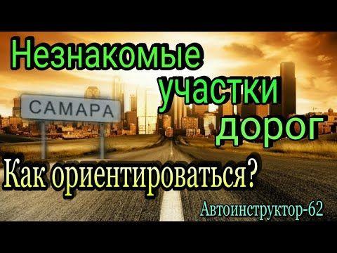 Kak Novichku Voditelyu Ne Boyatsya Dvigatsya Po Bolshomu Gorodu Youtube Avtomobil Gorod Avtomobili