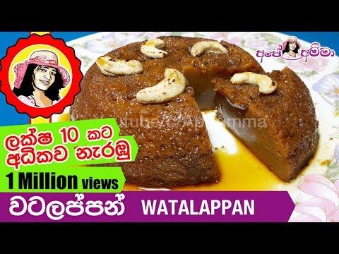 Cooking With Ape Amma Youtube Food Sri Lankan Recipes Cooking