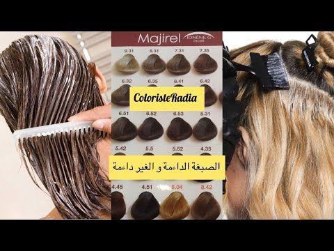 الصبغة الدائمة و الغير داءمة جزء ١ الشيب و توحد اللون Comment Couvrir Les Cheveux Blancs Youtube The Creator