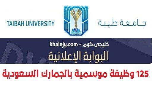 الجمارك السعودية وظائف موسمية لطلاب جامعة طيبة 125 وظيفة University Calm Artwork Calm