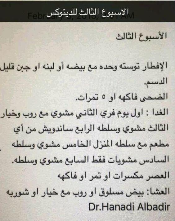 الاسبوع الثالث من ريجيم الديتوكس Arabic Words Words Math