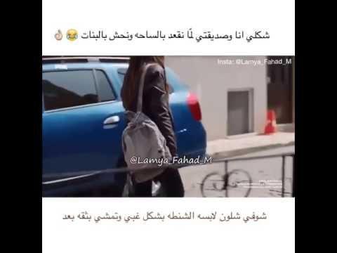 شكلي انا وصديقاتي لما نقعد بالساحة نحش بالبنات Queen Quotes Arabic Love Quotes Love Quotes