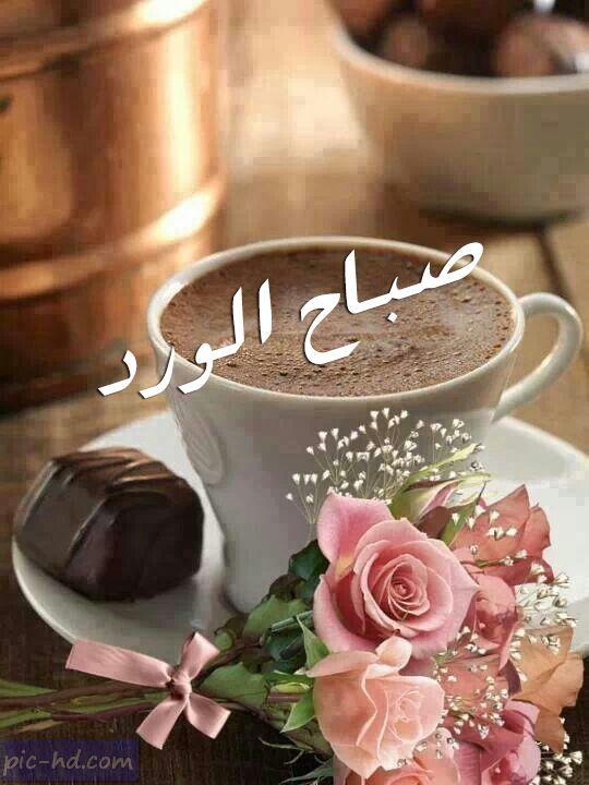 صور قهوه مكتوب عليها صباح الورد صور صباح الورد مع فنجان قهوة Good Morning Coffee Good Morning Coffee Gif Morning Coffee