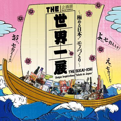 企画展「THE 世界一展 ~極める日本!モノづくり~」日本科学未来館