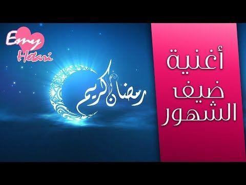 Emy Hetari Ft Izz Ramadan Song Official Video Clip ضيف الشهور Youtube Ramadan Song Ramadan Neon Signs