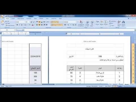 تعرف على طريقة كتابة فاتورة ضريبية و إحصل على 5 خمسة نماذج جاهزة و فارغة قابلة للتعديل بمختلف الصيغ وورد إكسل بيدي إف و باللغتين العربية الانج Management 90 S