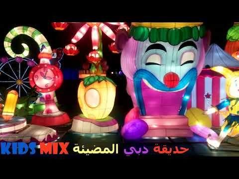 أكبر حديقة مضيئة في العالم الحديقة المضيئة في دبي Dubai Garden Glow Youtube Christmas Ornaments Novelty Christmas Holiday Decor