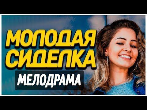 фильм 2019 про семейную драму молодая сиделка русские