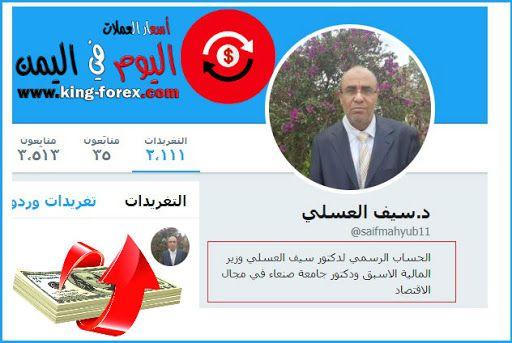 أسعار صرف العملات في اليمن وزير المالية السابق مخاطر التلاعب بسعر الصرف سيؤدي الى إفلاس عدد كبير من التجار الصغار وتضرر المغتربي Movie Posters Movies Poster